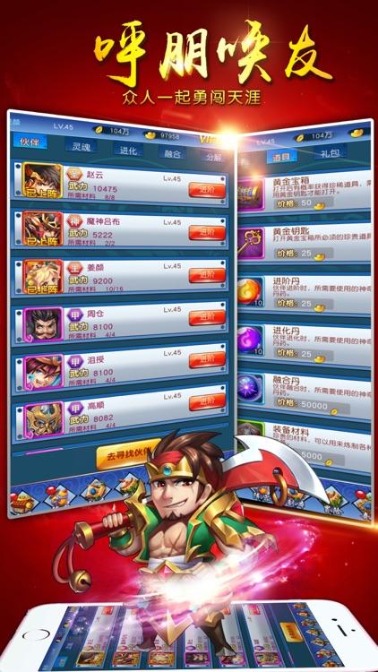 三国卡牌联盟-卡牌类三国单机手游 screenshot-4
