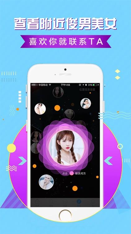 同城交友-单身交友约会软件 screenshot-4