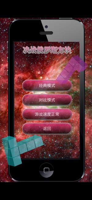 決戰墜落方塊 (Block vs Block) Screenshot