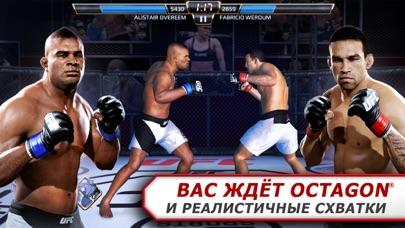 Скриншот №1 к EA SPORTS™ UFC®