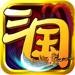 乱世三国-经典三国策略游戏