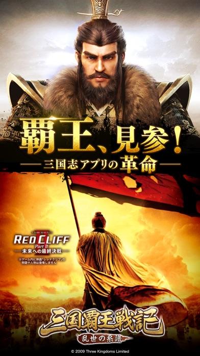 三国覇王戦記~乱世の系譜~スクリーンショット1
