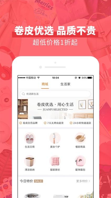 卷皮折扣-天天特价 screenshot-4