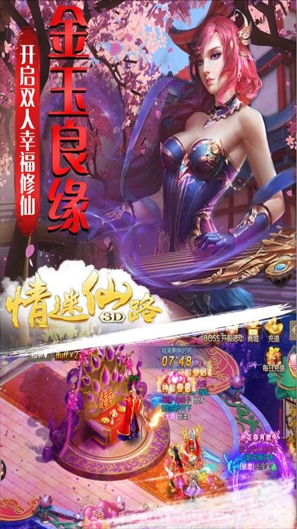 情迷仙路3D-再续仙缘 screenshot-3