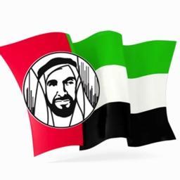 ستكرات العيد الوطني الإماراتي