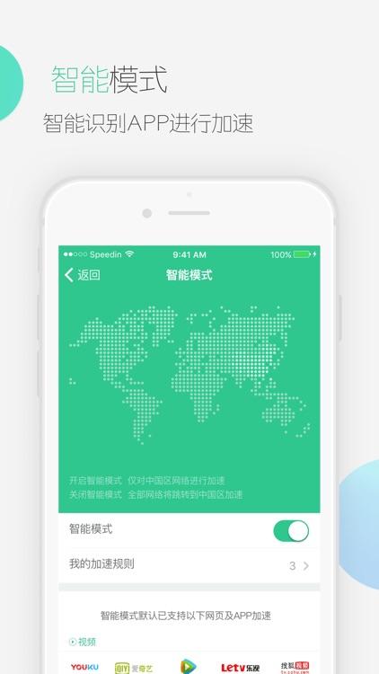 快帆-中国华人加速国内的VPN screenshot-3