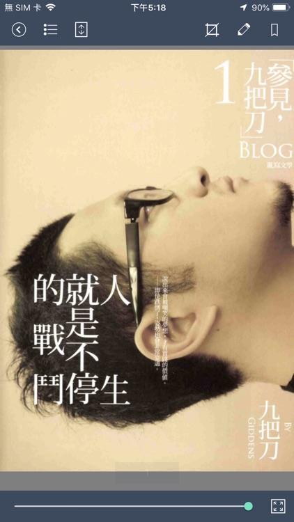iLib Reader 國資圖電子書 screenshot-4