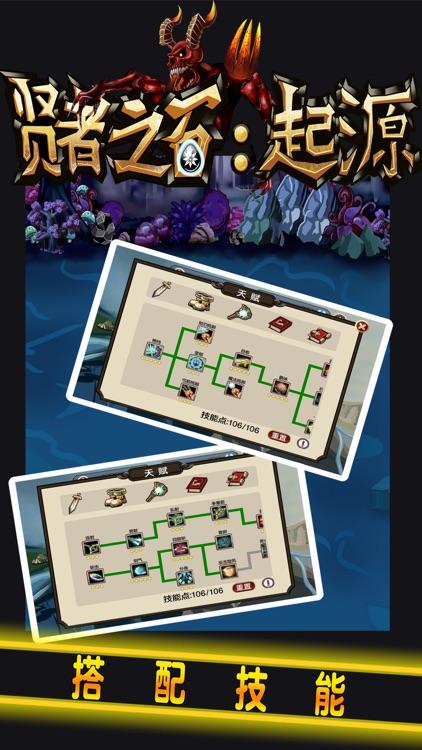 贤者之石起源 screenshot-4