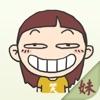 搞笑妹子-搞笑段子图片短视频