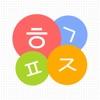 한글 퍼즐: 단어 찾기 - iPhoneアプリ