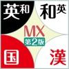 ジーニアス・明鏡・新漢語林MX【大修館書店】