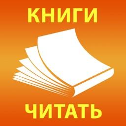 Читать Книги - Без Интернета