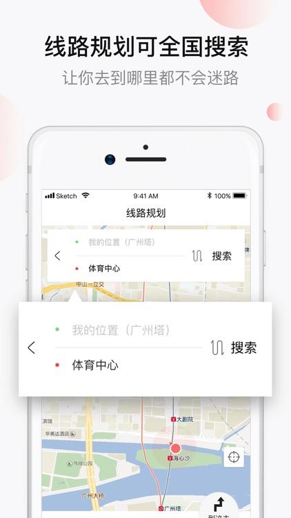 花生地铁WiFi—畅享地铁官方无线网络