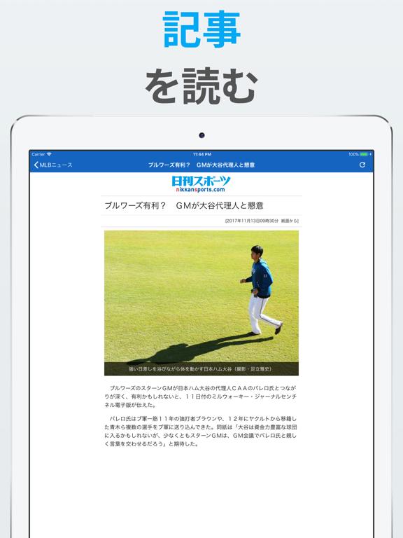 プロ野球ニュース速報 〜セパ・MLBのニュース、コラム〜のおすすめ画像4