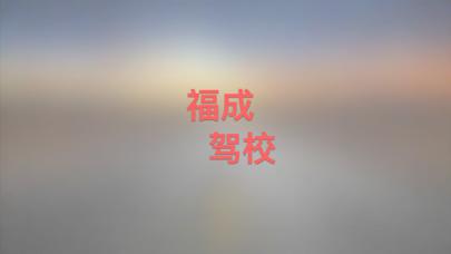 福成驾校屏幕截图1