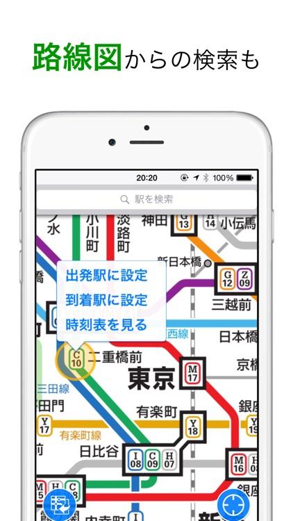 ナビタイムの乗り換え案内アプリ screenshot-3
