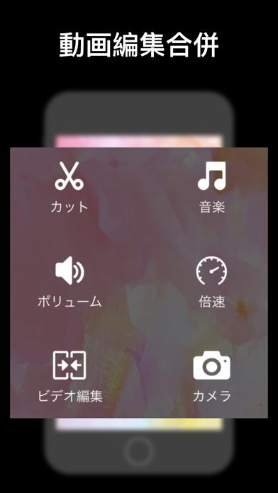 動画編集 : ビデオ編集 & 動画作成 & 動画撮影アプリのおすすめ画像1