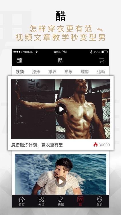 男衣库-数千万男士都在使用的APP screenshot-4