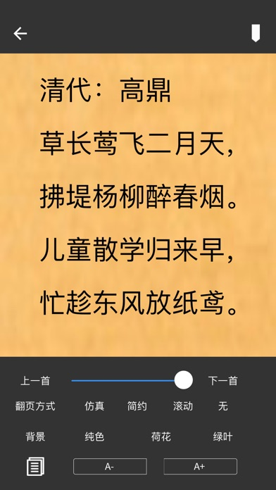 Screenshot for 读点诗 in United States App Store