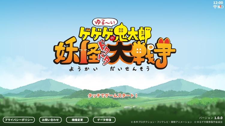 ゆる~いゲゲゲの鬼太郎 妖怪ドタバタ大戦争 screenshot-4