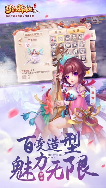 梦幻诛仙 screenshot-4