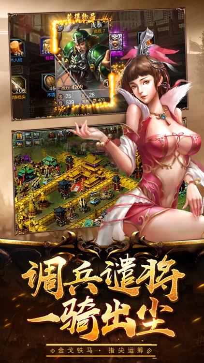 朕的国战 - 枭雄成就霸业 screenshot-3