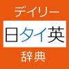 デイリー日タイ英・タイ日英辞典【三省堂】(...
