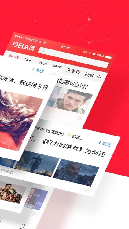 今日头条 - 华人热点新闻资讯、娱乐视频