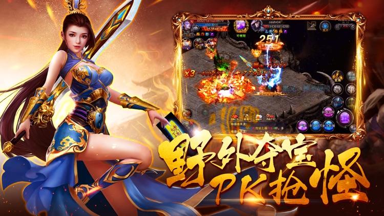 沙巴克霸业-王者归来驰骋沙城 screenshot-4