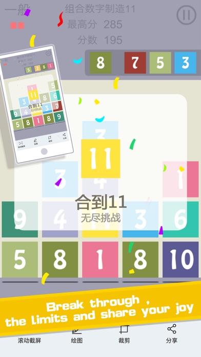 Make11 screenshot 5