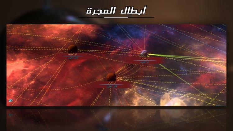 أبطال المجرة screenshot-4