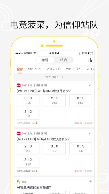 伐木累 - 最宠粉的电竞幻联赛社区 screenshot-3