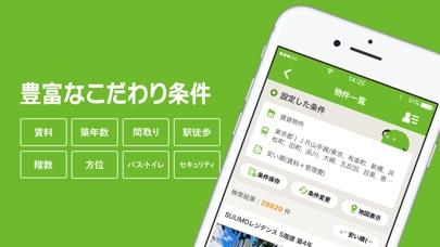 お部屋探しはSUUMO(スーモ)不動産 検索アプリ ScreenShot3
