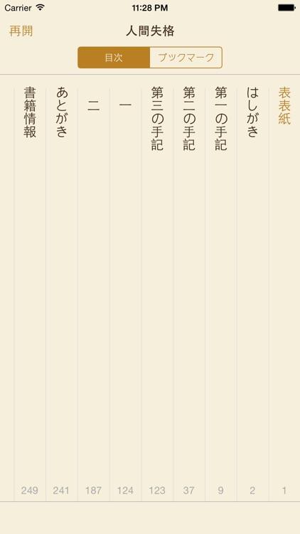 太宰治 文学全集 screenshot-4