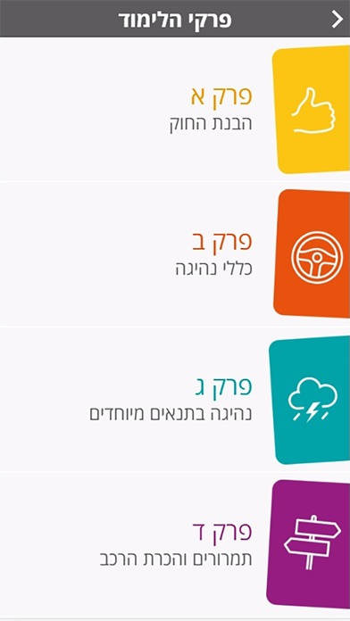 עברתי Screenshot 2