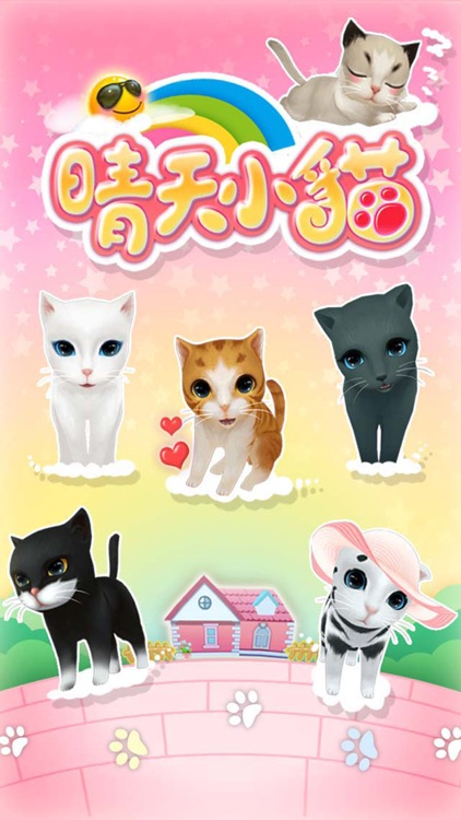 晴天小猫 screenshot-0