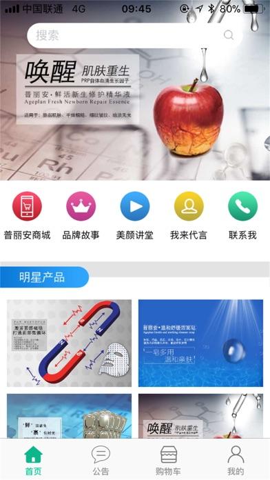 普丽安 Screenshot