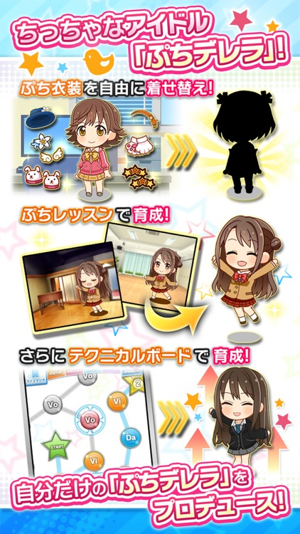 アイドルマスター シンデレラガールズ screenshot-3