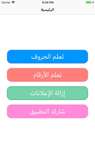 تعلم الحروف والأرقام الانجليزي screenshot 1