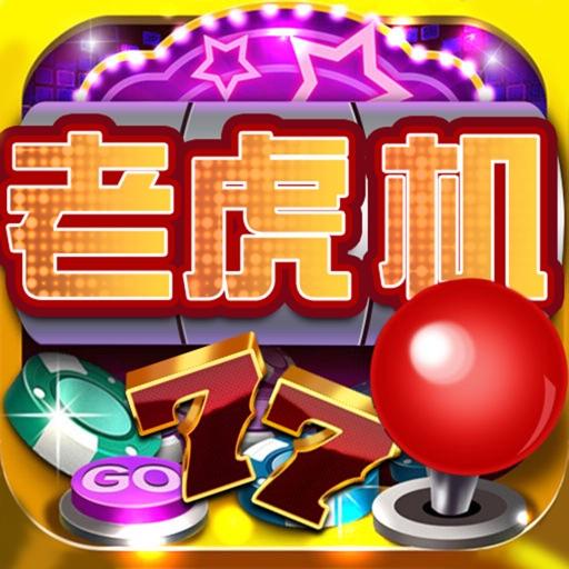 百人老虎机-街机电玩城游戏