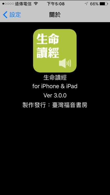 生命读经(有声APP) screenshot-4