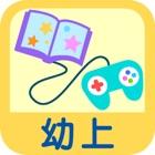 創意互動幼上 icon