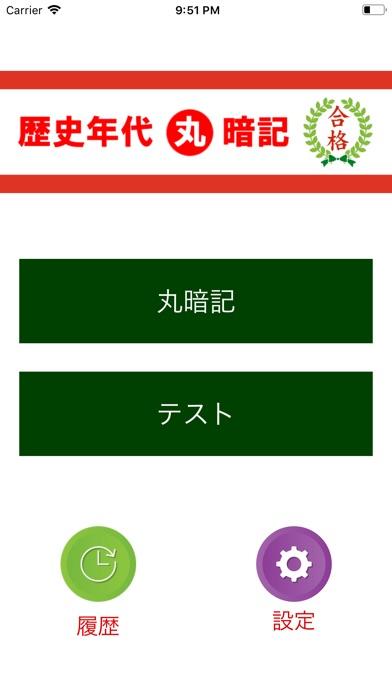 中学受験 社会 歴史年代丸暗記スクリーンショット1