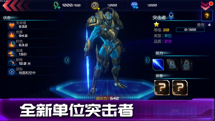 星海指挥官:星际风暴 screenshot-4