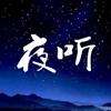 夜听 - 每晚十点FM,刘筱向您问好!