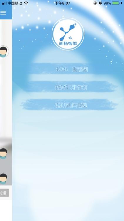 胡杨智能 screenshot-3