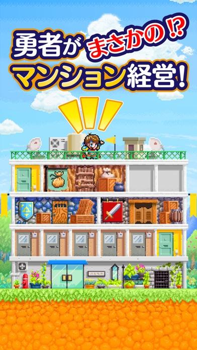 勇者のマンション 人気のRPGマンション経営ゲーム!スクリーンショット1
