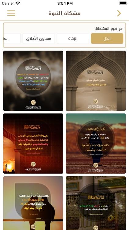جامع الكتب التسعة screenshot-4