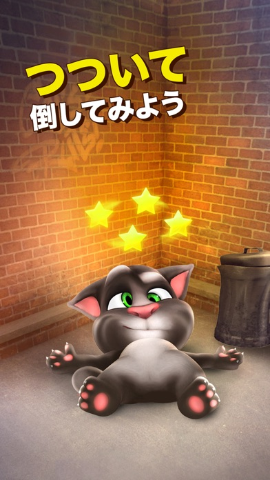おしゃべり猫のトーキング・トムスクリーンショット3