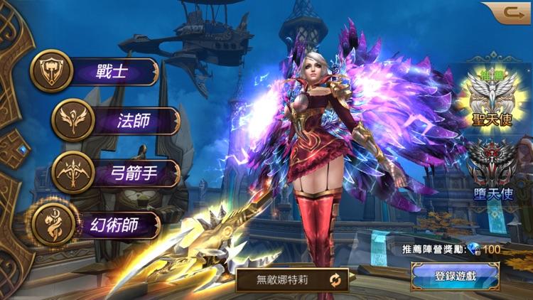 天諭之戰 screenshot-1